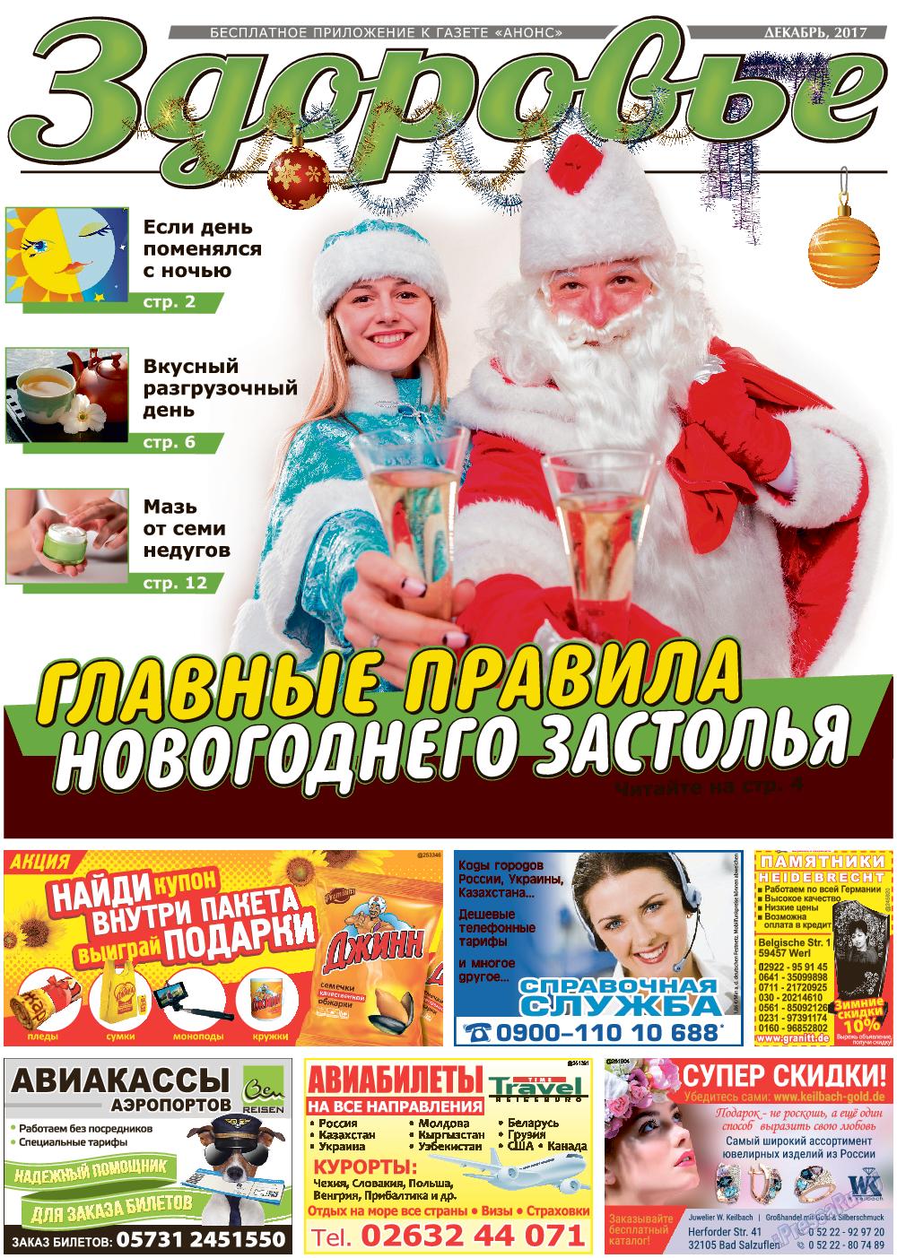 Здоровье (газета). 2017 год, номер 12, стр. 1