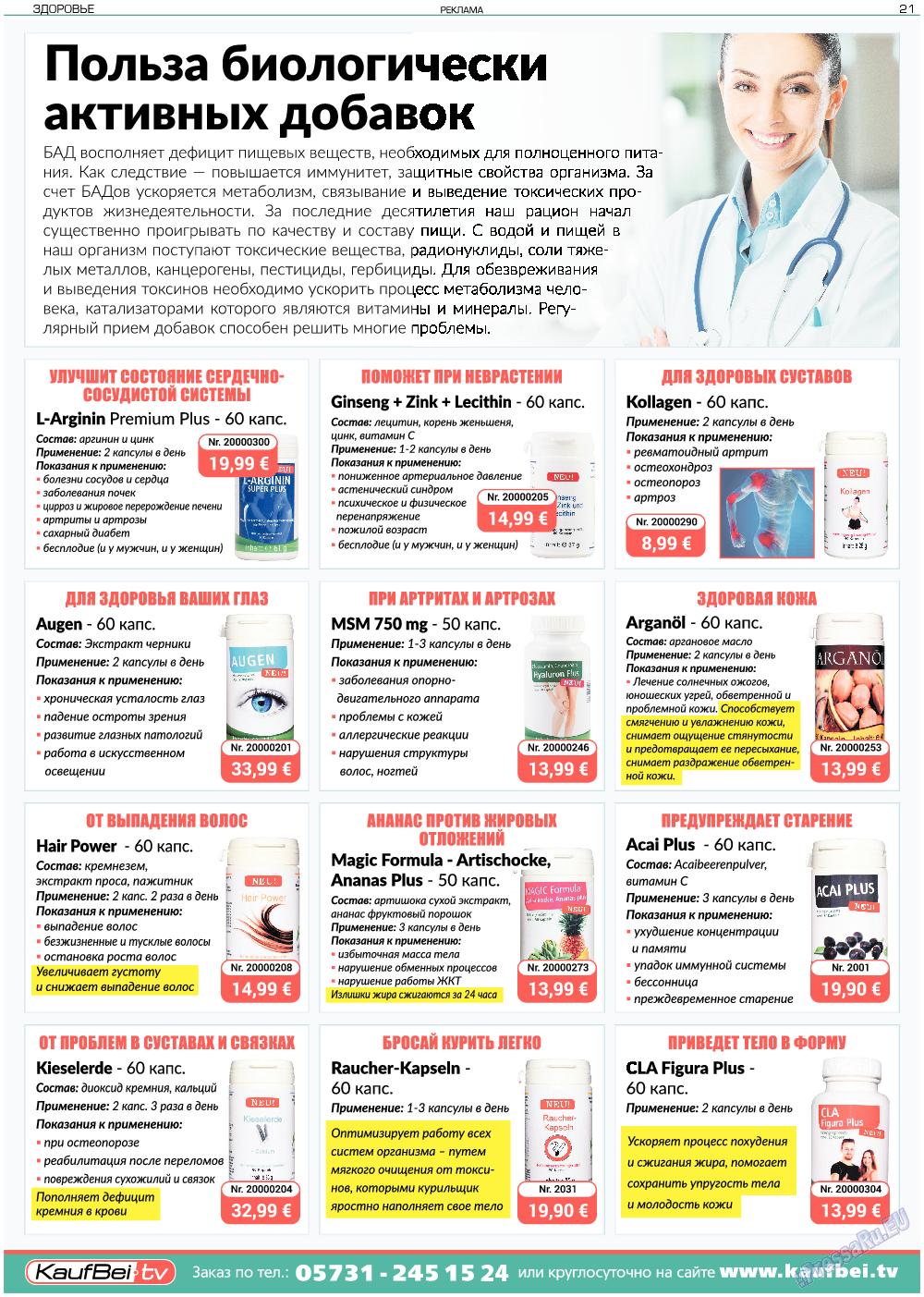 Здоровье (газета). 2017 год, номер 12, стр. 21