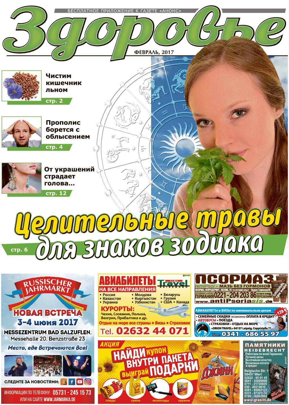 Здоровье (газета). 2017 год, номер 2, стр. 1
