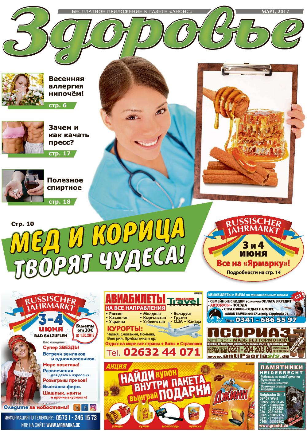 Здоровье (газета). 2017 год, номер 3, стр. 1