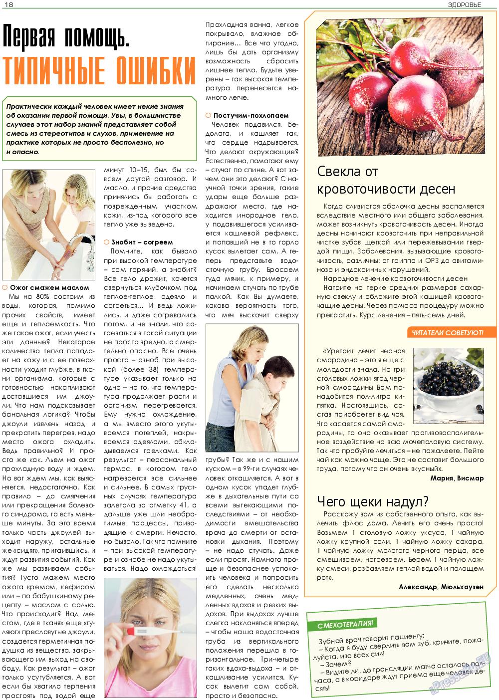 Здоровье (газета). 2017 год, номер 5, стр. 18