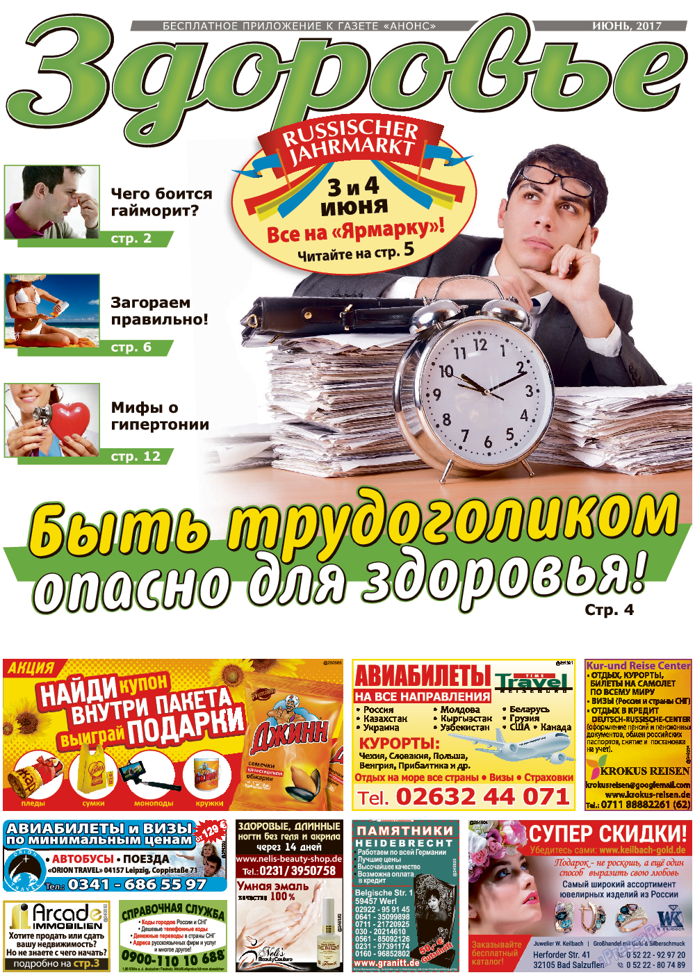 Здоровье (газета). 2017 год, номер 6, стр. 1