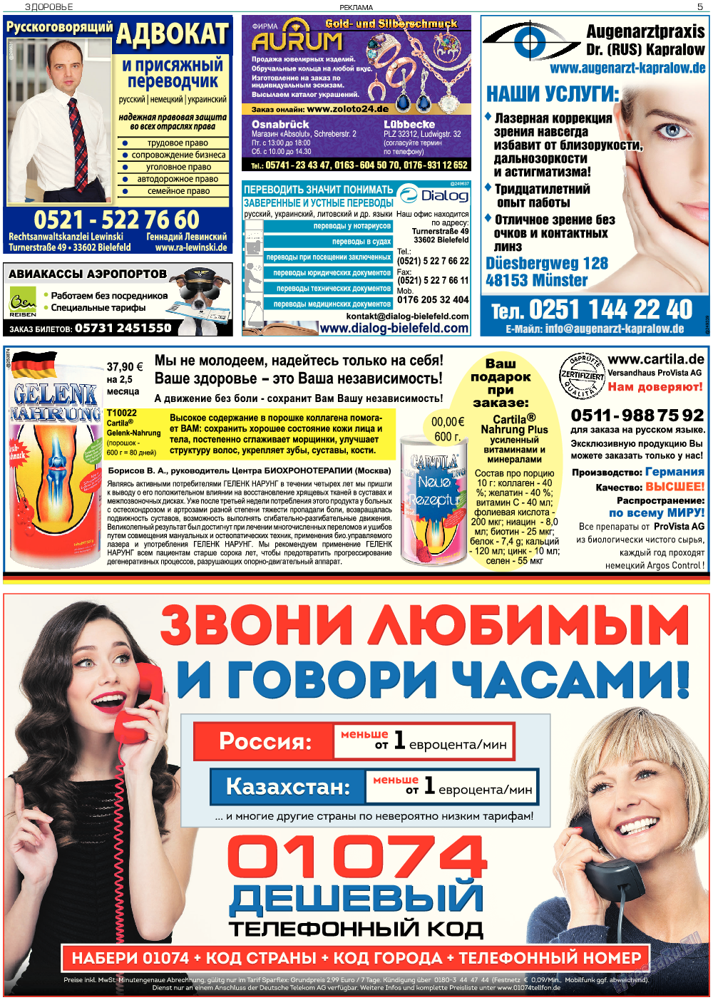 Здоровье (газета). 2017 год, номер 7, стр. 5