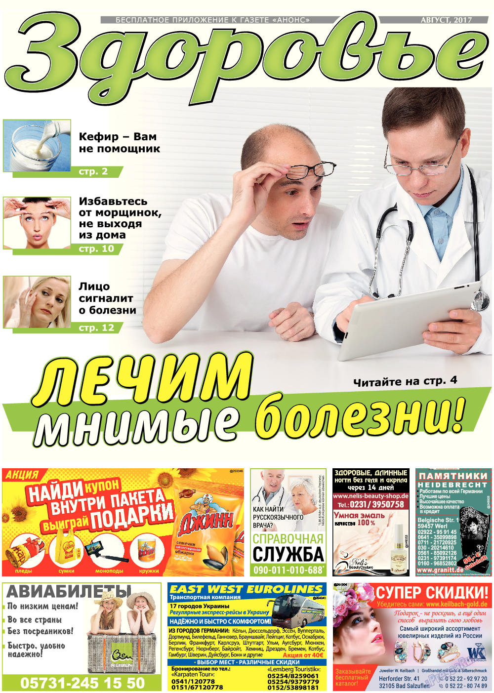 Здоровье (газета). 2017 год, номер 8, стр. 1