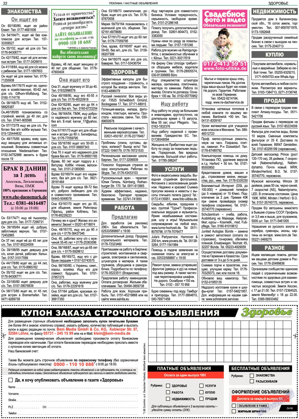 Газета С Объявлениями О Знакомствах