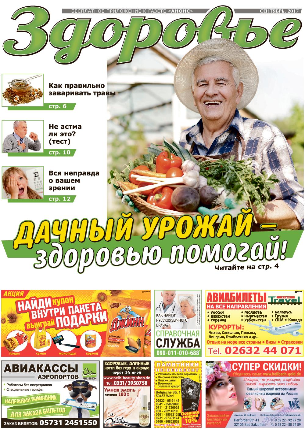 Здоровье (газета). 2017 год, номер 9, стр. 1