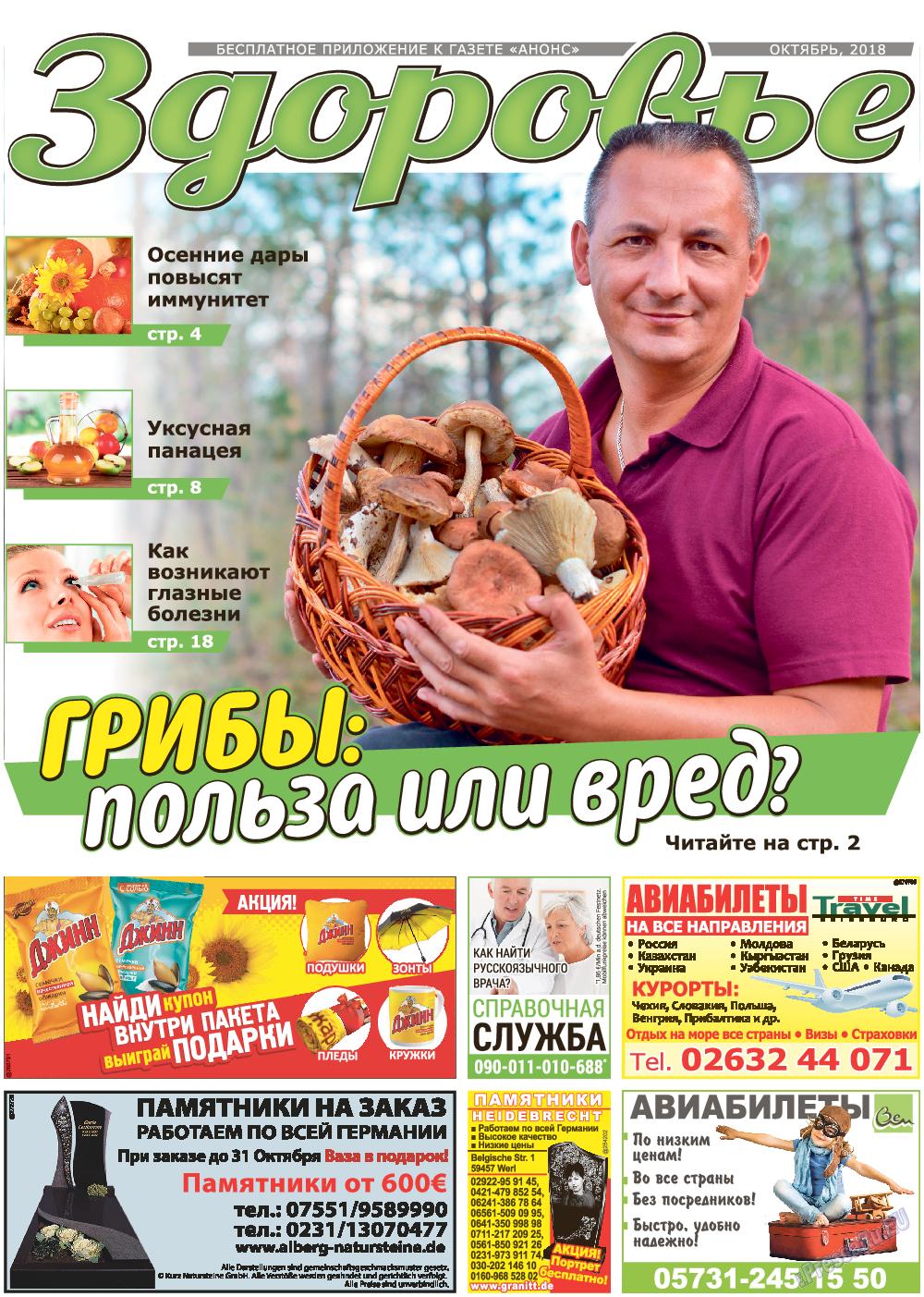 Здоровье (газета). 2018 год, номер 10, стр. 1