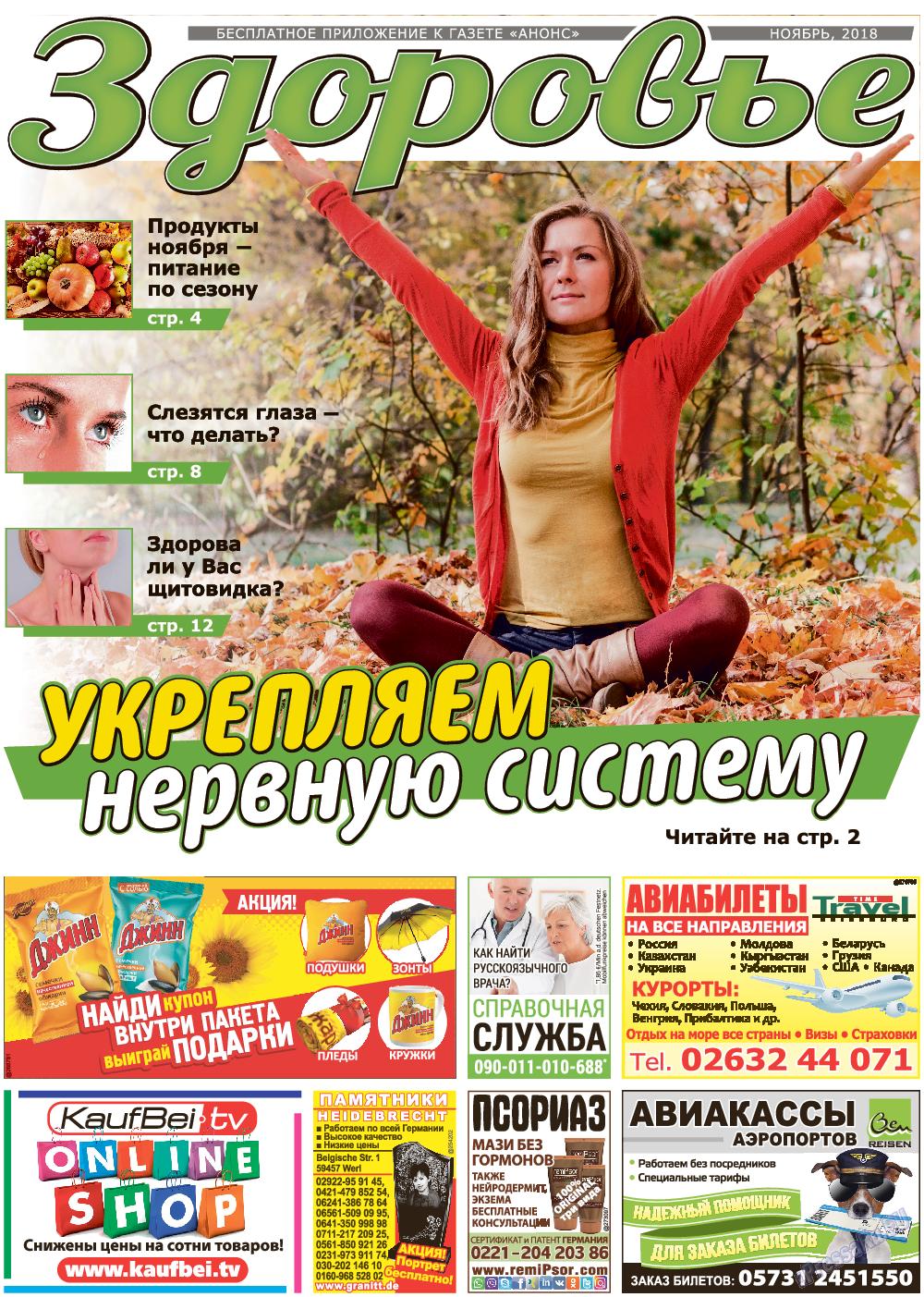 Здоровье (газета). 2018 год, номер 11, стр. 1