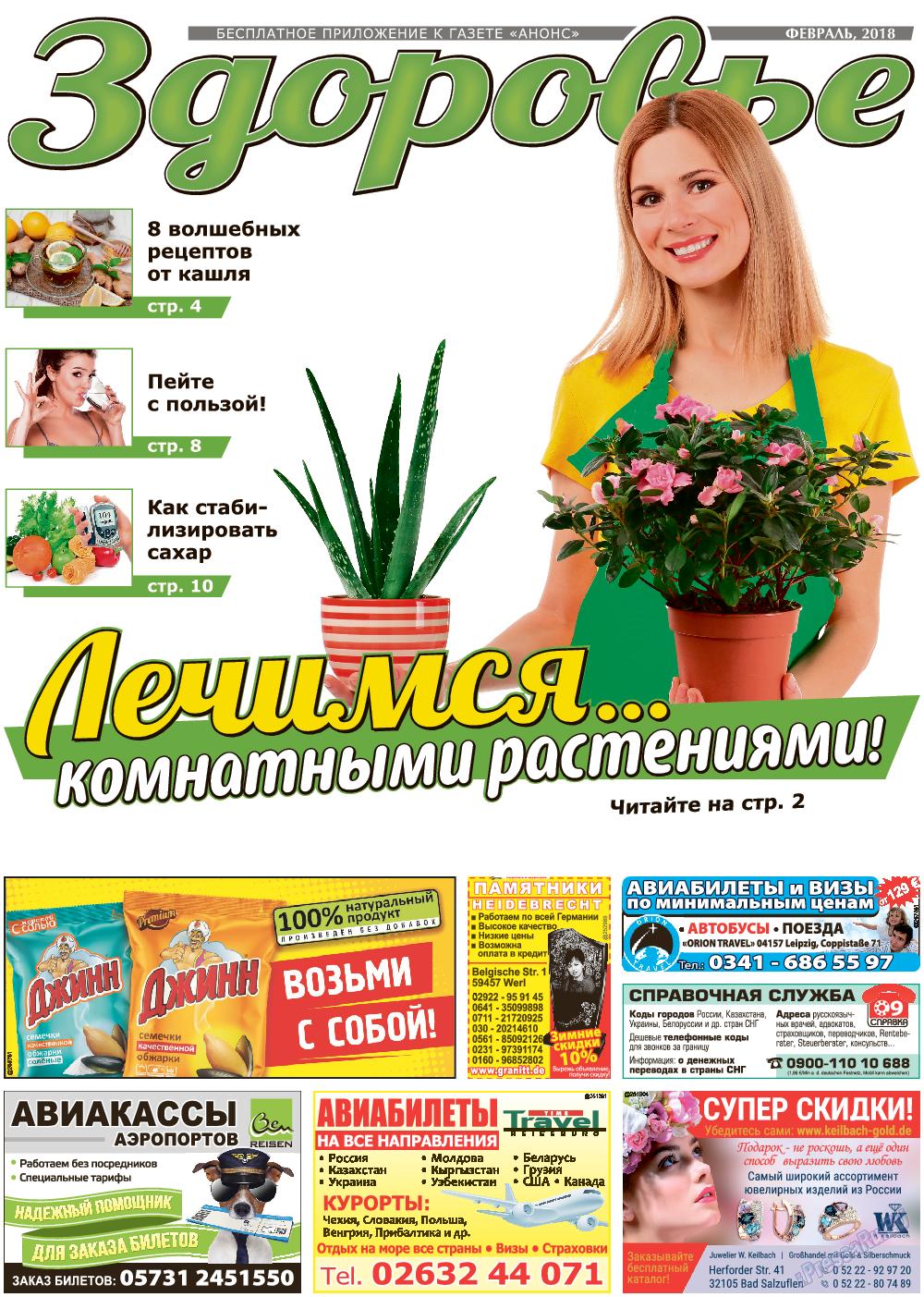 Здоровье (газета). 2018 год, номер 2, стр. 1