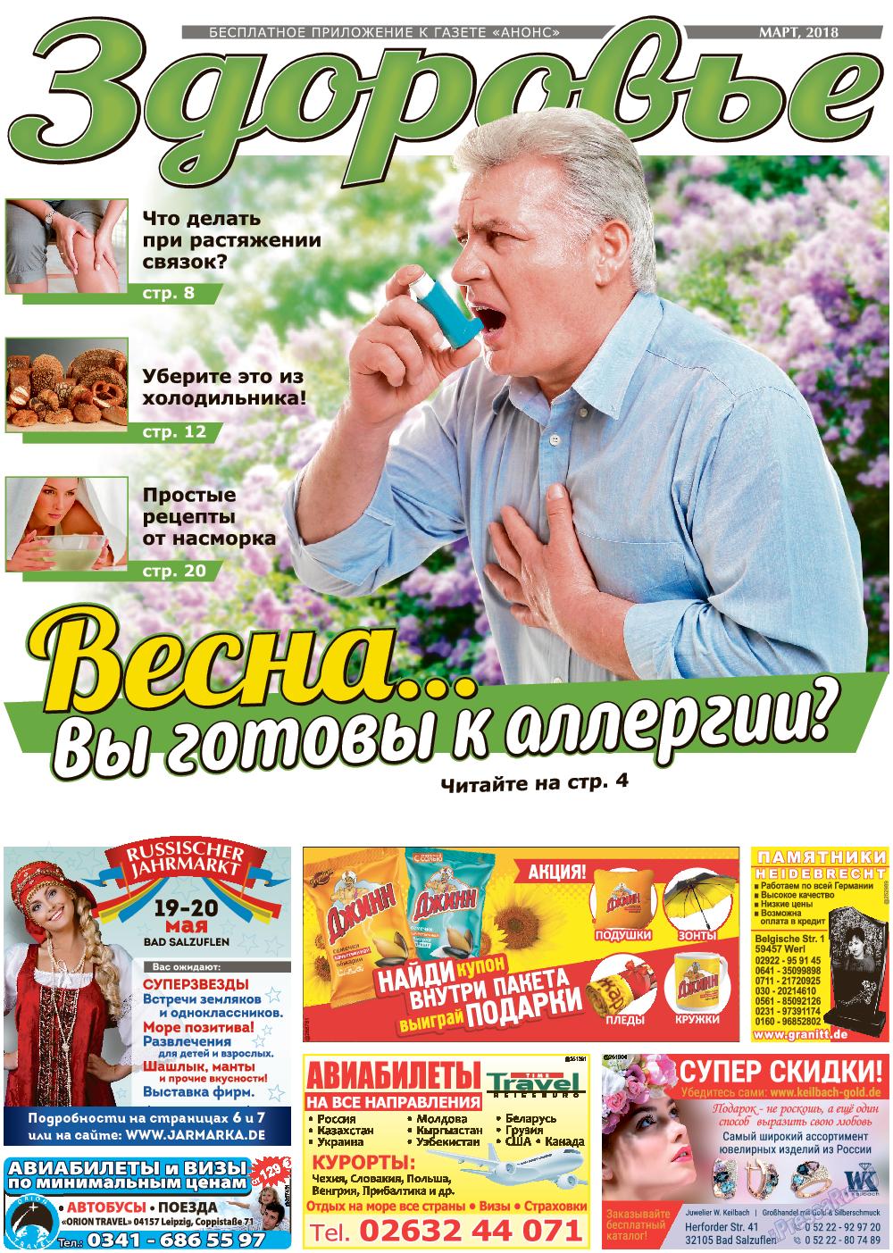 Здоровье (газета). 2018 год, номер 3, стр. 1