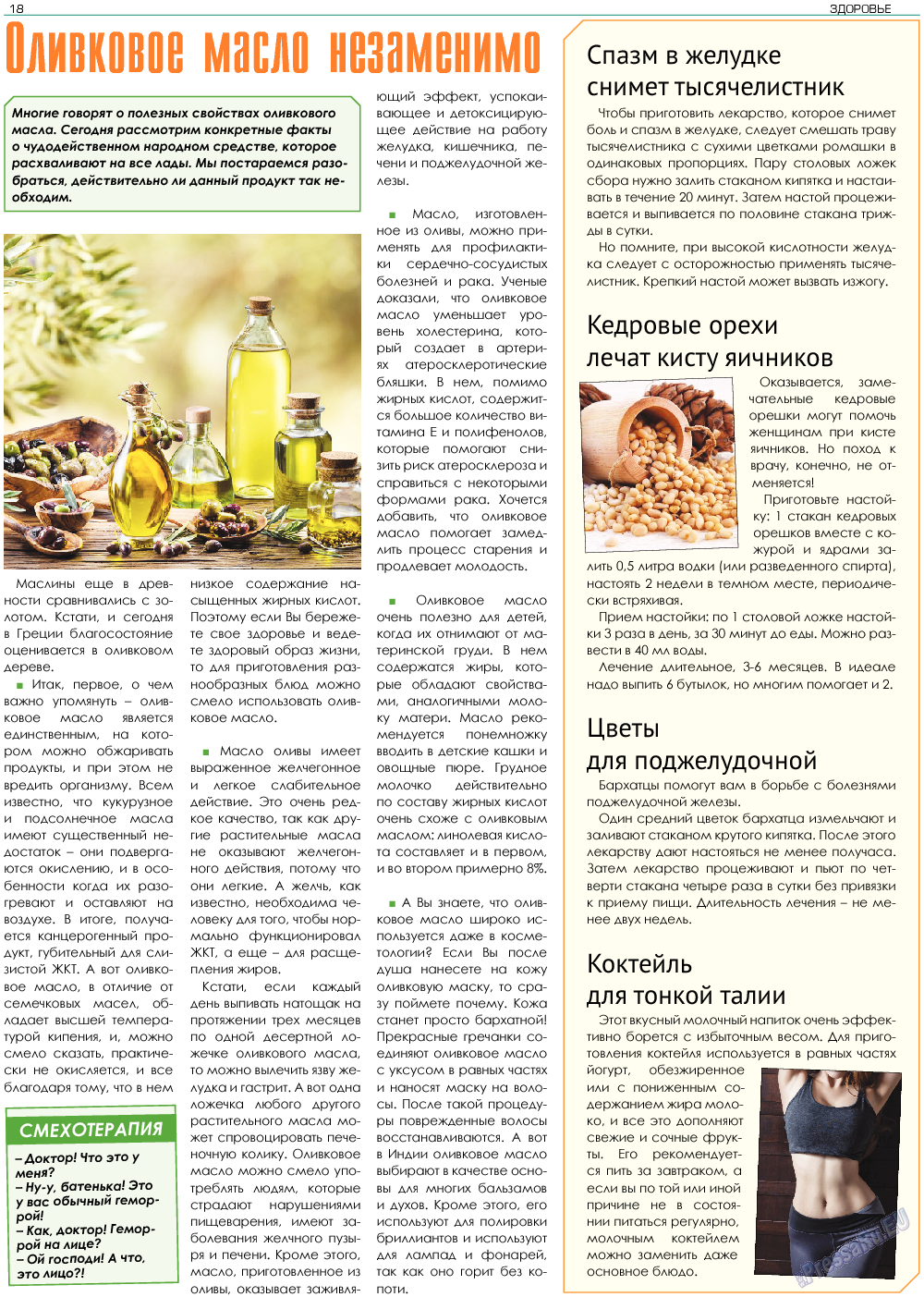 Здоровье (газета). 2018 год, номер 3, стр. 18
