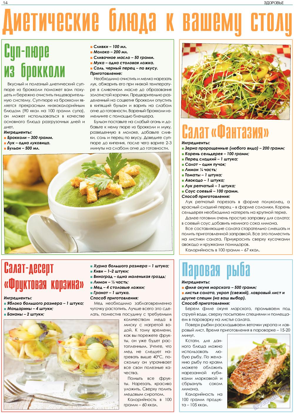 Здоровье (газета). 2018 год, номер 4, стр. 14