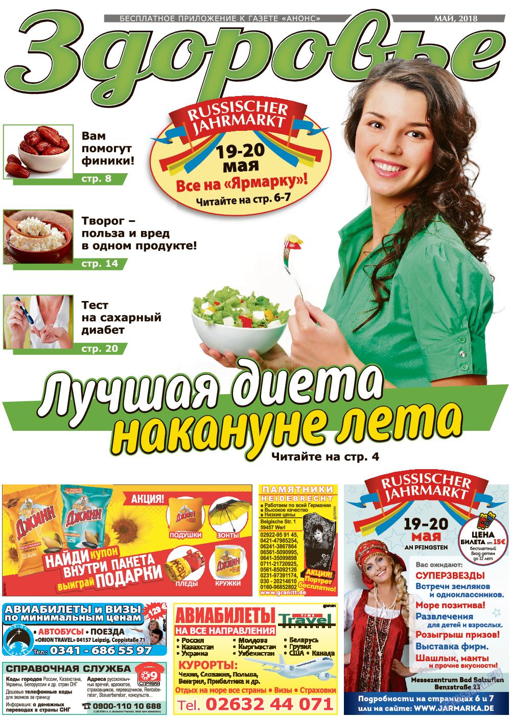 Здоровье (газета). 2018 год, номер 5, стр. 1