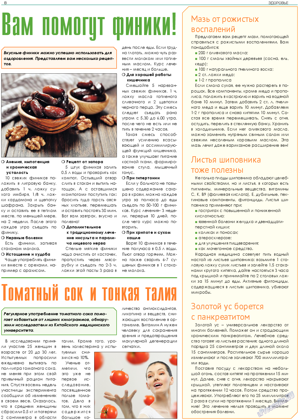 Здоровье (газета). 2018 год, номер 5, стр. 8