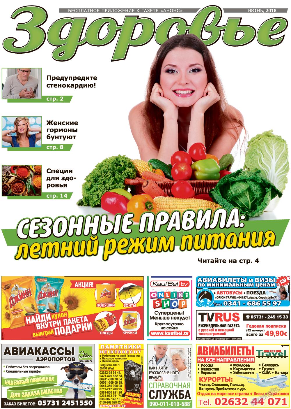 Здоровье (газета). 2018 год, номер 6, стр. 1