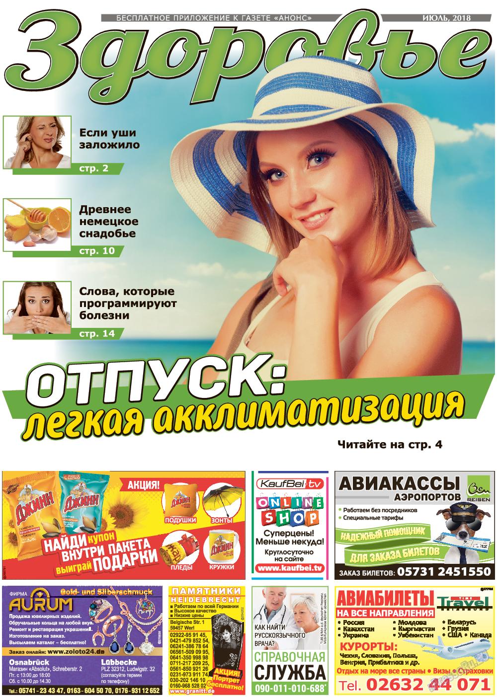 Здоровье (газета). 2018 год, номер 7, стр. 1