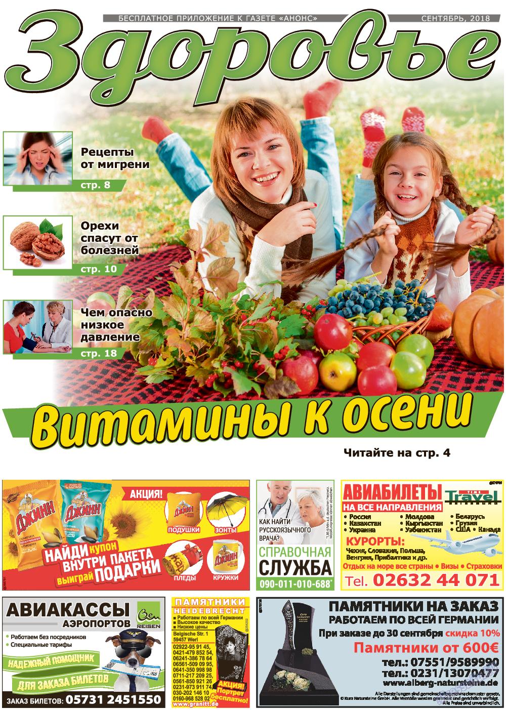 Здоровье (газета). 2018 год, номер 9, стр. 1