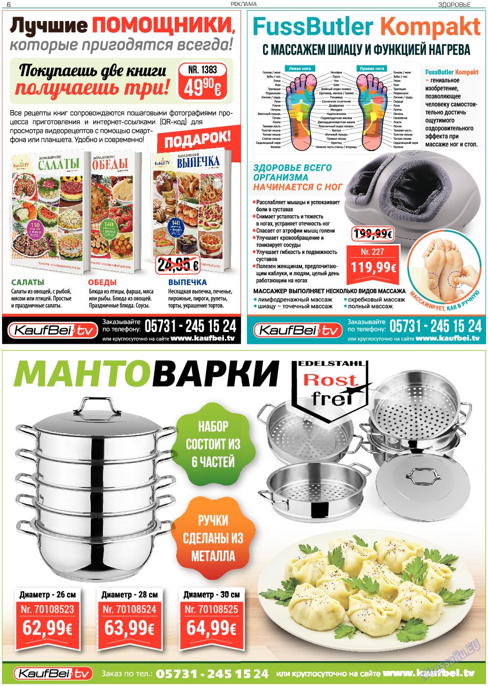 Здоровье (газета). 2018 год, номер 9, стр. 6
