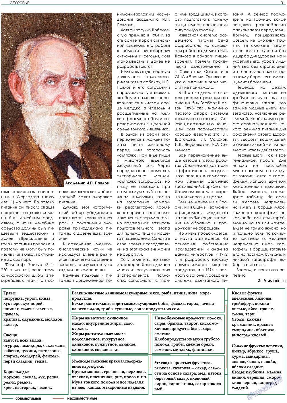 Здоровье (газета). 2019 год, номер 10, стр. 9