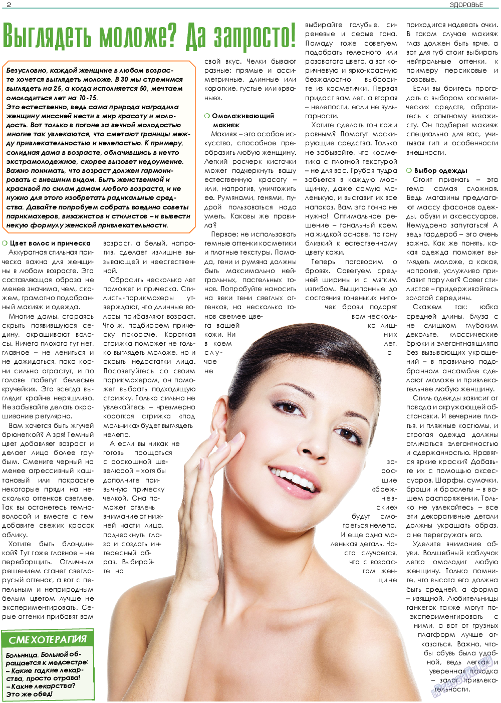 Здоровье (газета). 2019 год, номер 12, стр. 2
