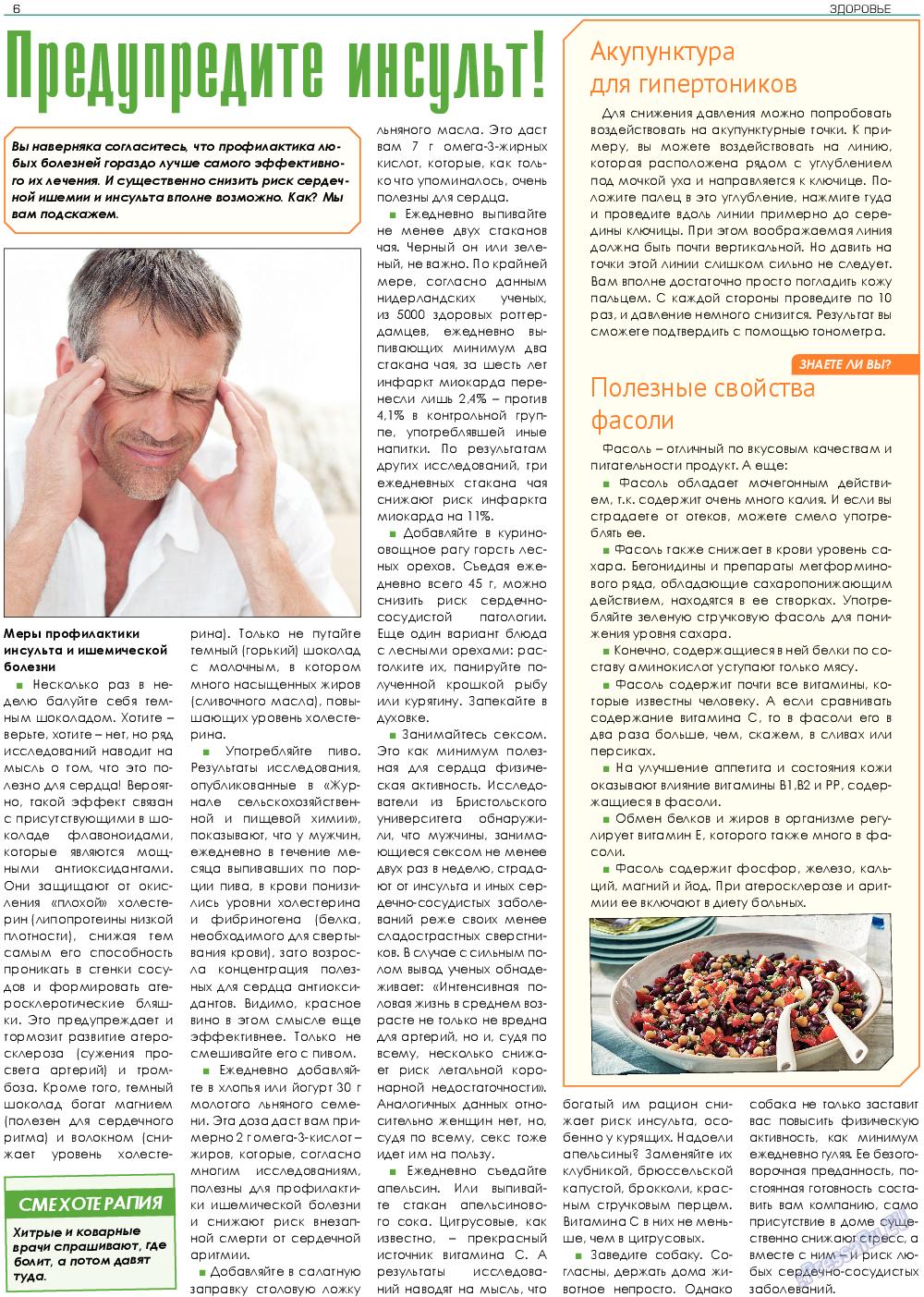 Здоровье (газета). 2019 год, номер 6, стр. 6