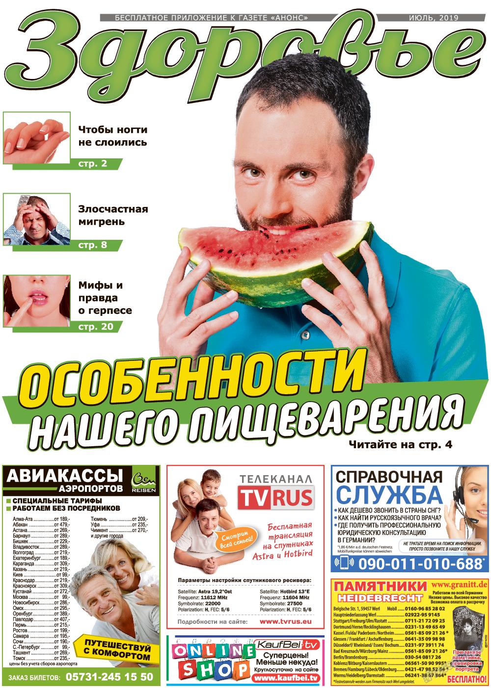 Здоровье (газета). 2019 год, номер 7, стр. 1