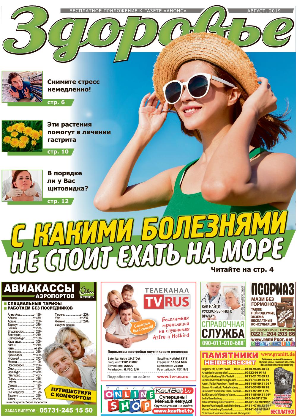 Здоровье (газета). 2019 год, номер 8, стр. 1