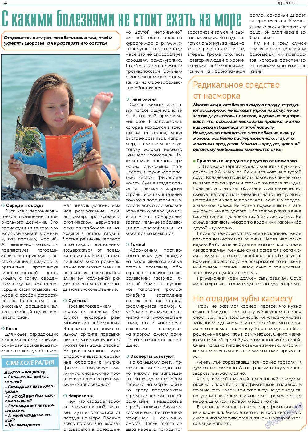 Здоровье (газета). 2019 год, номер 8, стр. 4