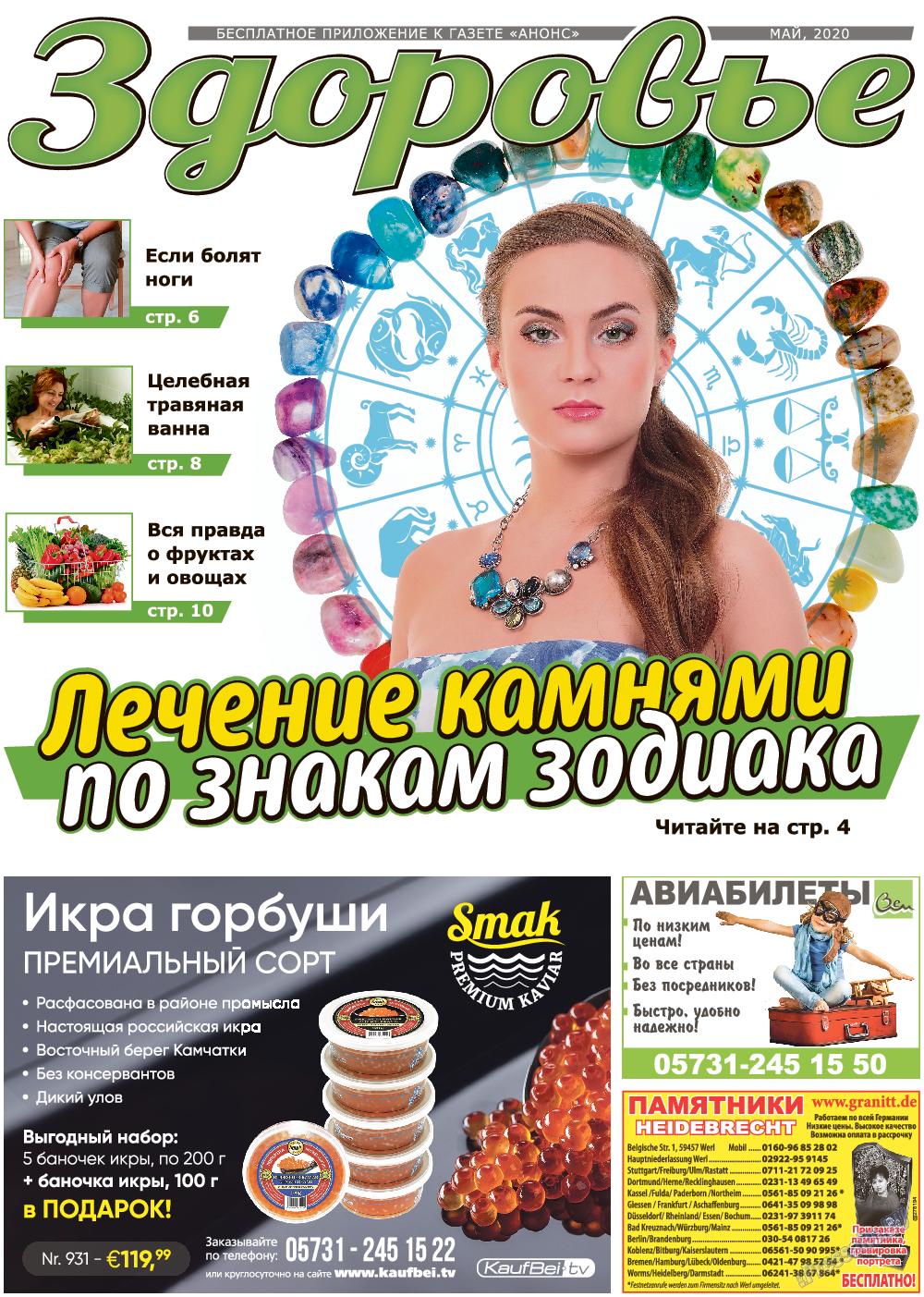 Здоровье (газета). 2020 год, номер 5, стр. 1