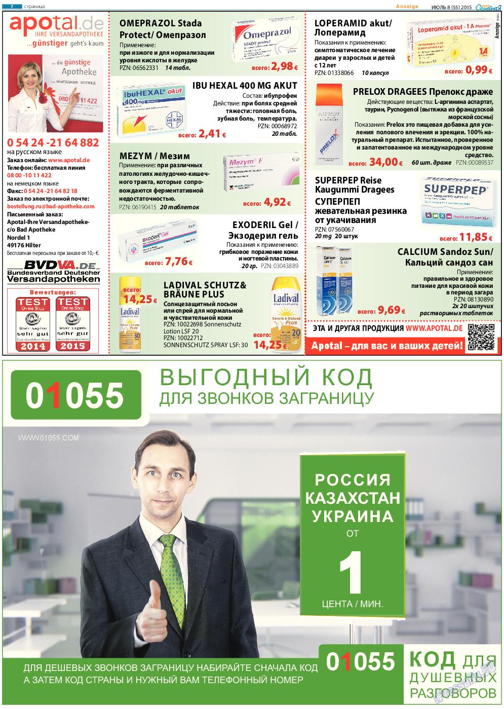 Семейная газета (газета). 2015 год, номер 8, стр. 7