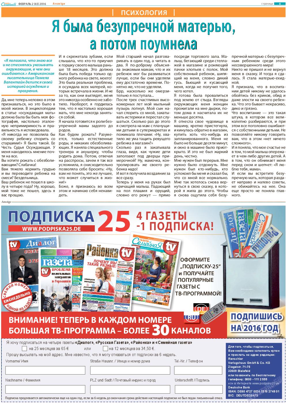 Семейная газета (газета). 2016 год, номер 2, стр. 8