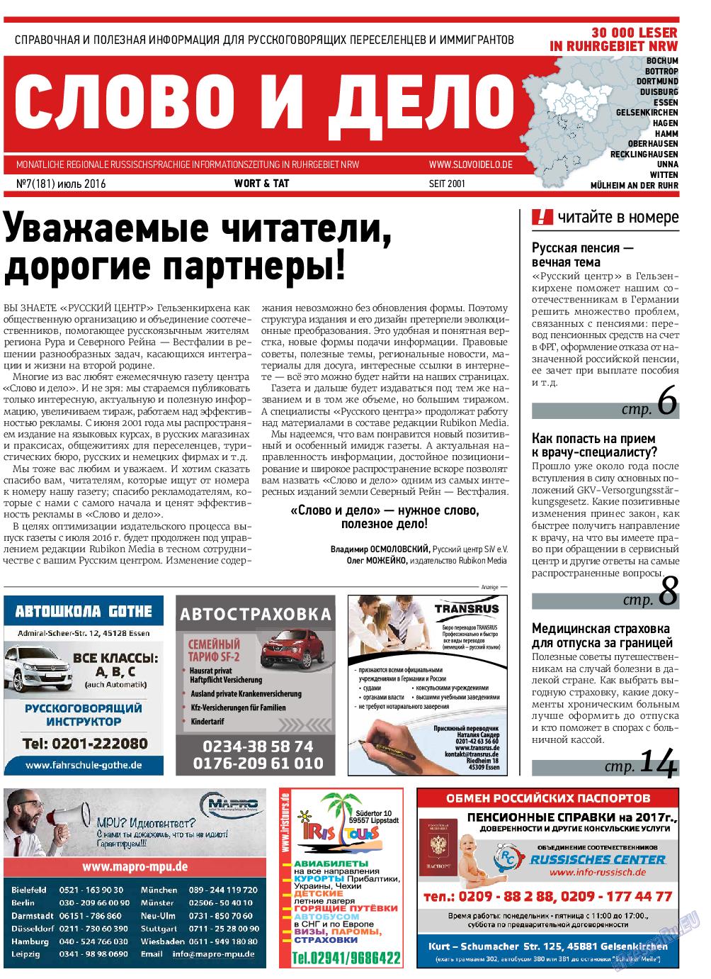 Слово и дело (газета). 2016 год, номер 7, стр. 1