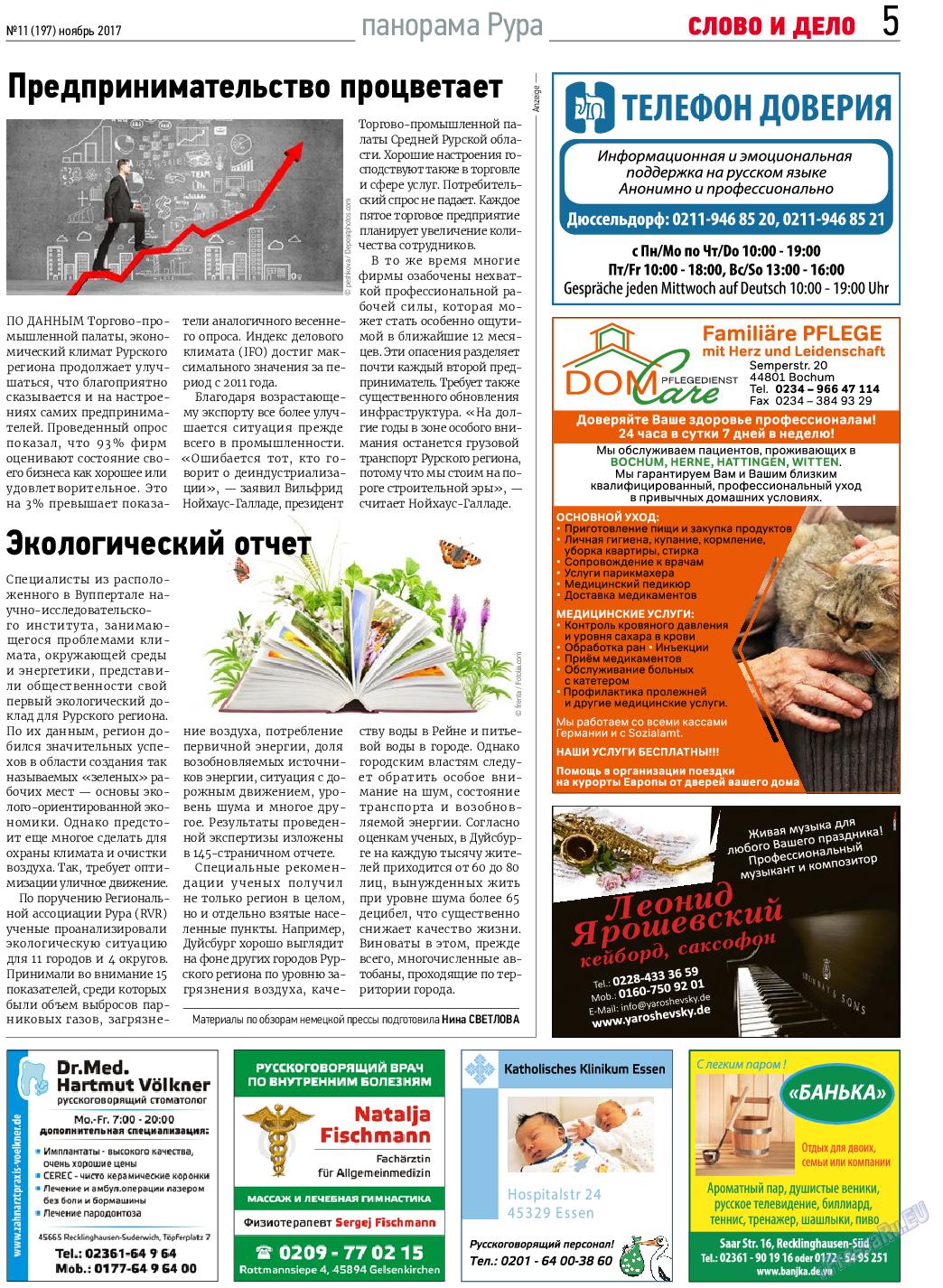 Слово и дело (газета). 2017 год, номер 11, стр. 5