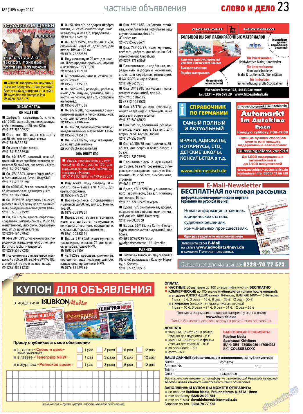 дела знакомства газета