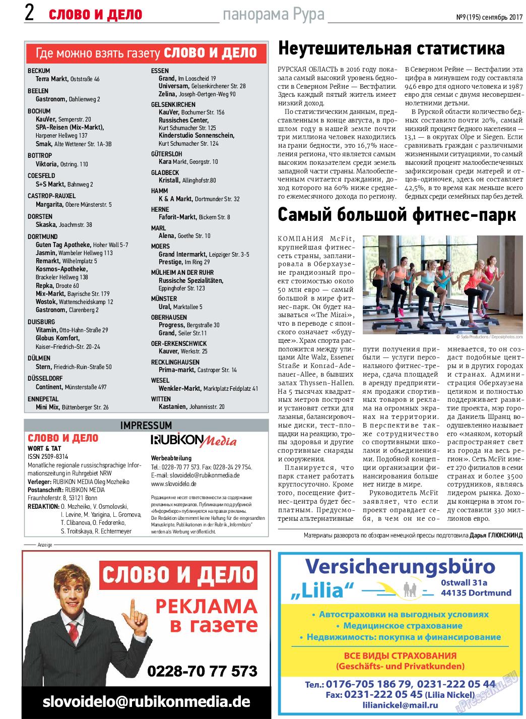 Слово и дело (газета). 2017 год, номер 9, стр. 2