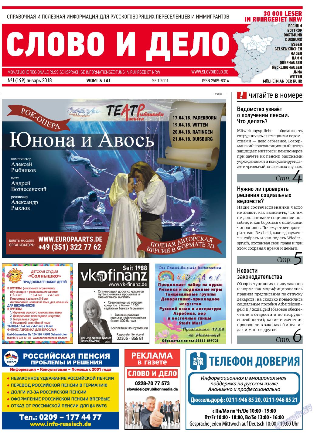 Слово и дело (газета). 2018 год, номер 1, стр. 1