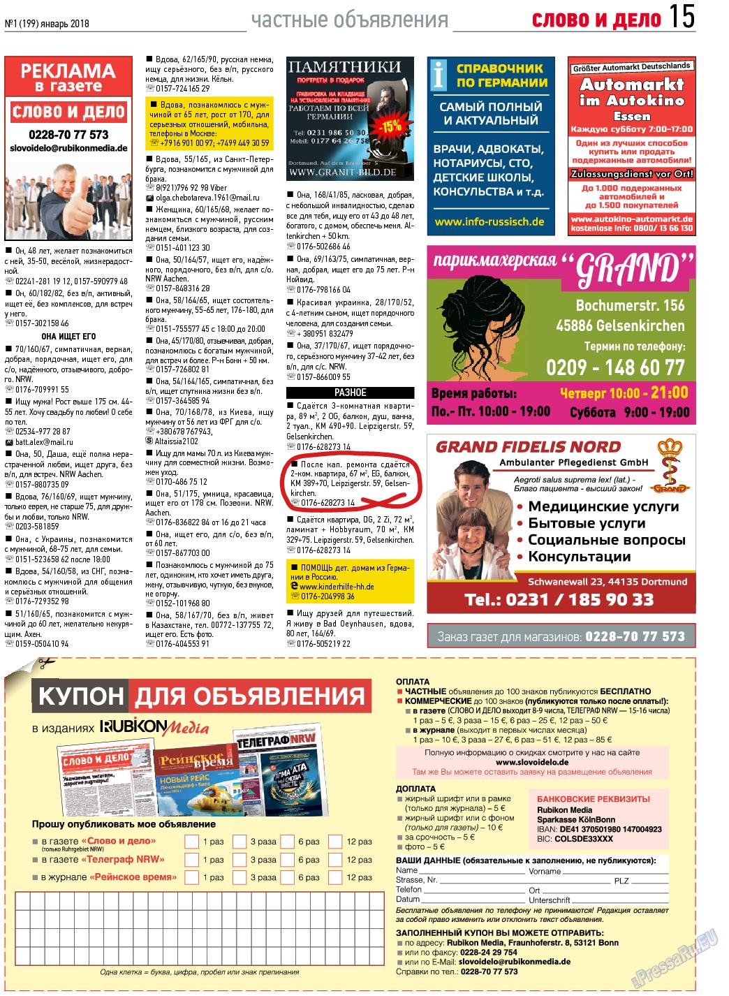 Объявление Из Газеты Нгс Знакомства