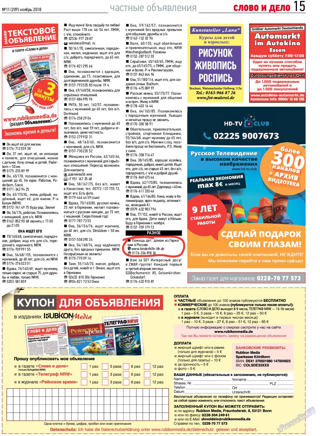 Слово и дело (газета). 2018 год, номер 11, стр. 15