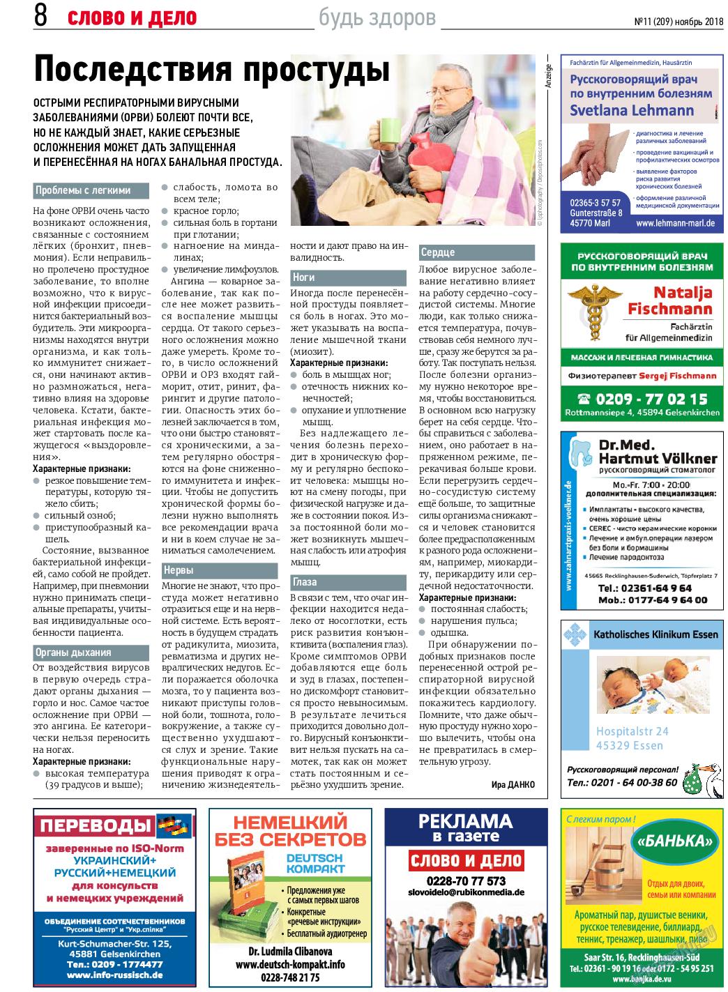 Слово и дело (газета). 2018 год, номер 11, стр. 8