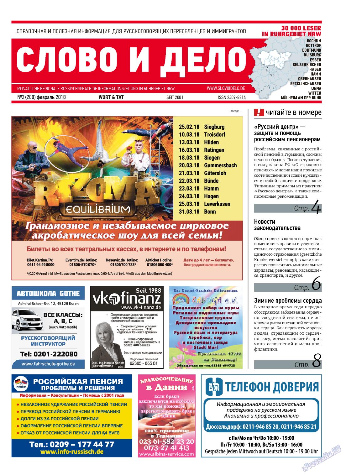 Слово и дело (газета). 2018 год, номер 2, стр. 1