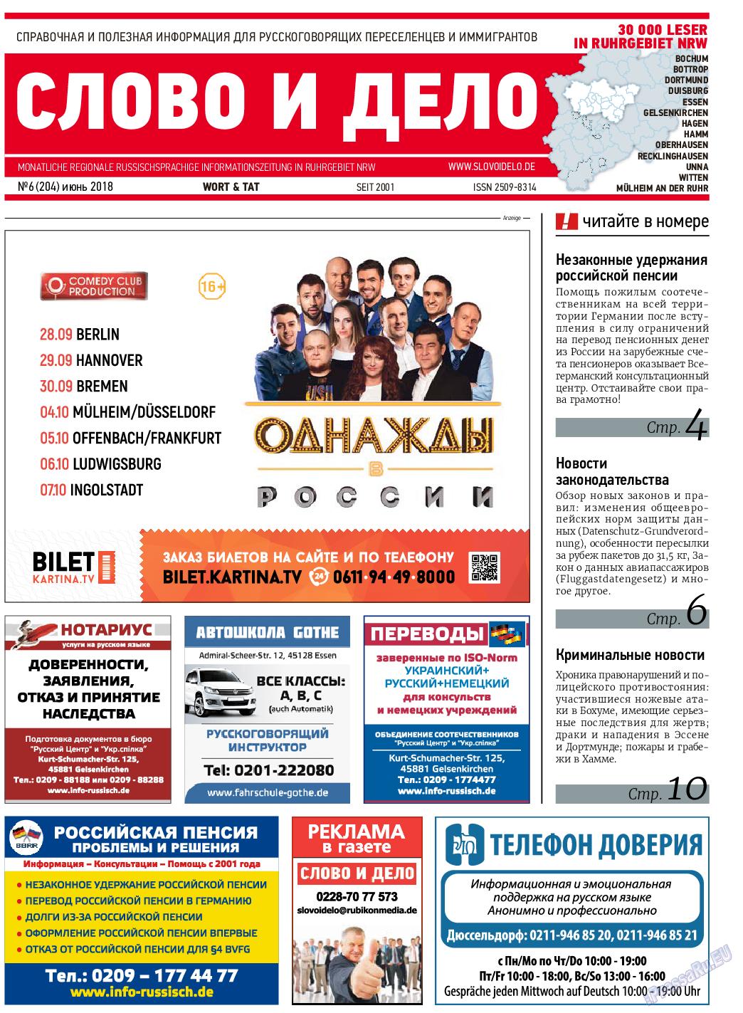 Слово и дело (газета). 2018 год, номер 6, стр. 1