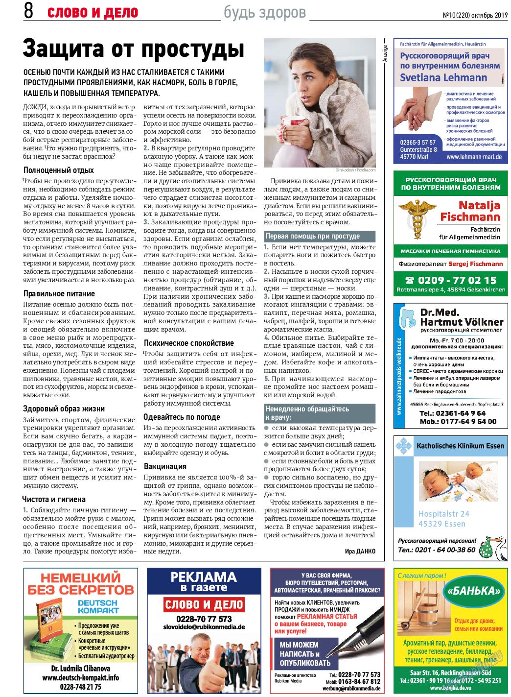 Слово и дело (газета). 2019 год, номер 10, стр. 8