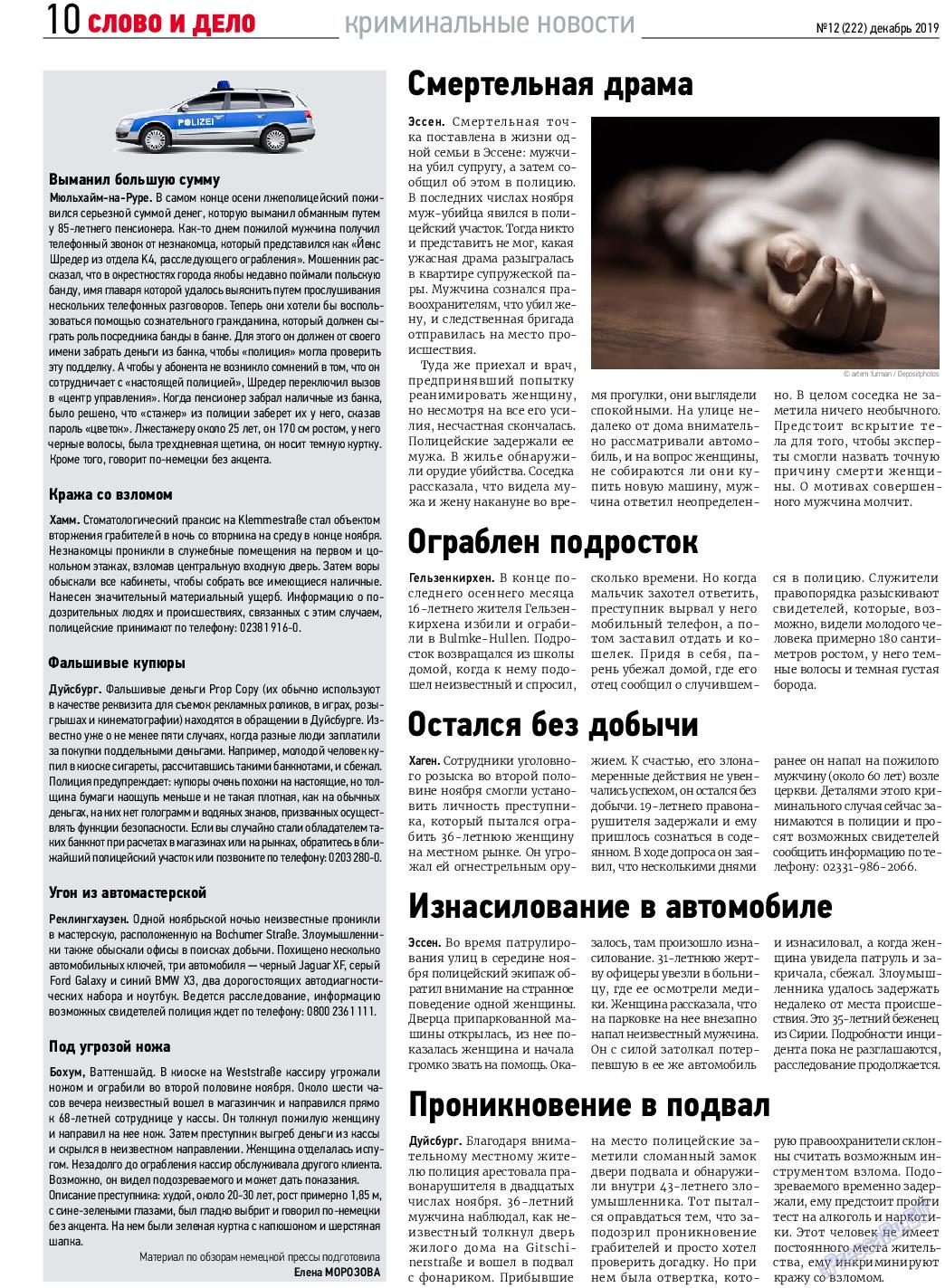 Слово и дело (газета). 2019 год, номер 12, стр. 10