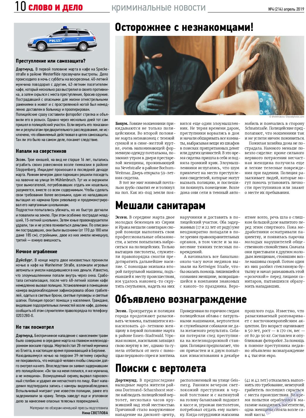 Слово и дело (газета). 2019 год, номер 4, стр. 10