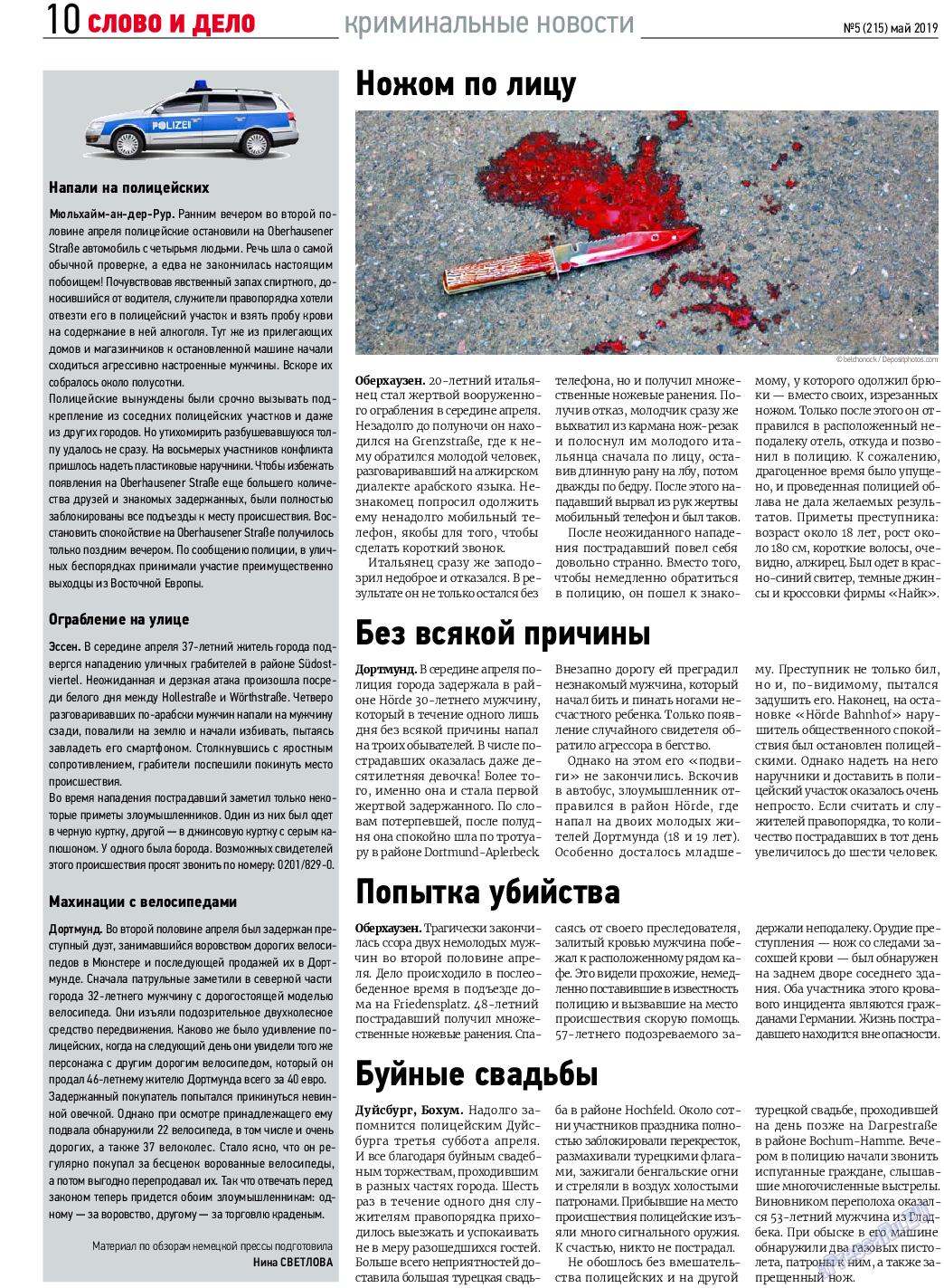 Слово и дело (газета). 2019 год, номер 5, стр. 10
