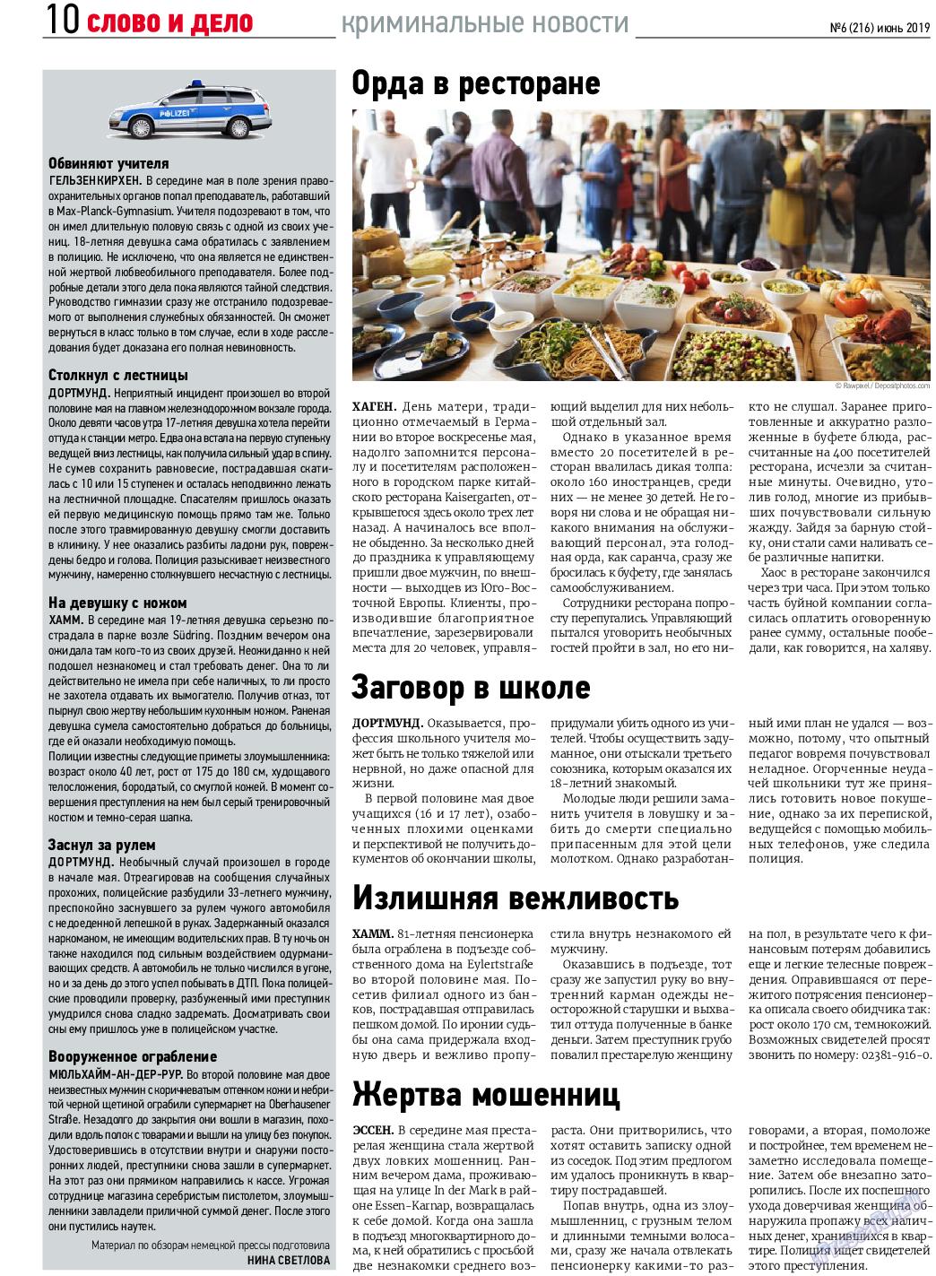 Слово и дело (газета). 2019 год, номер 6, стр. 10