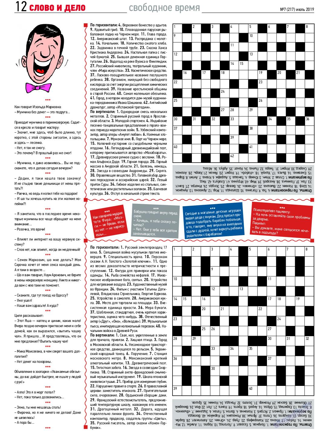 Слово и дело (газета). 2019 год, номер 7, стр. 12