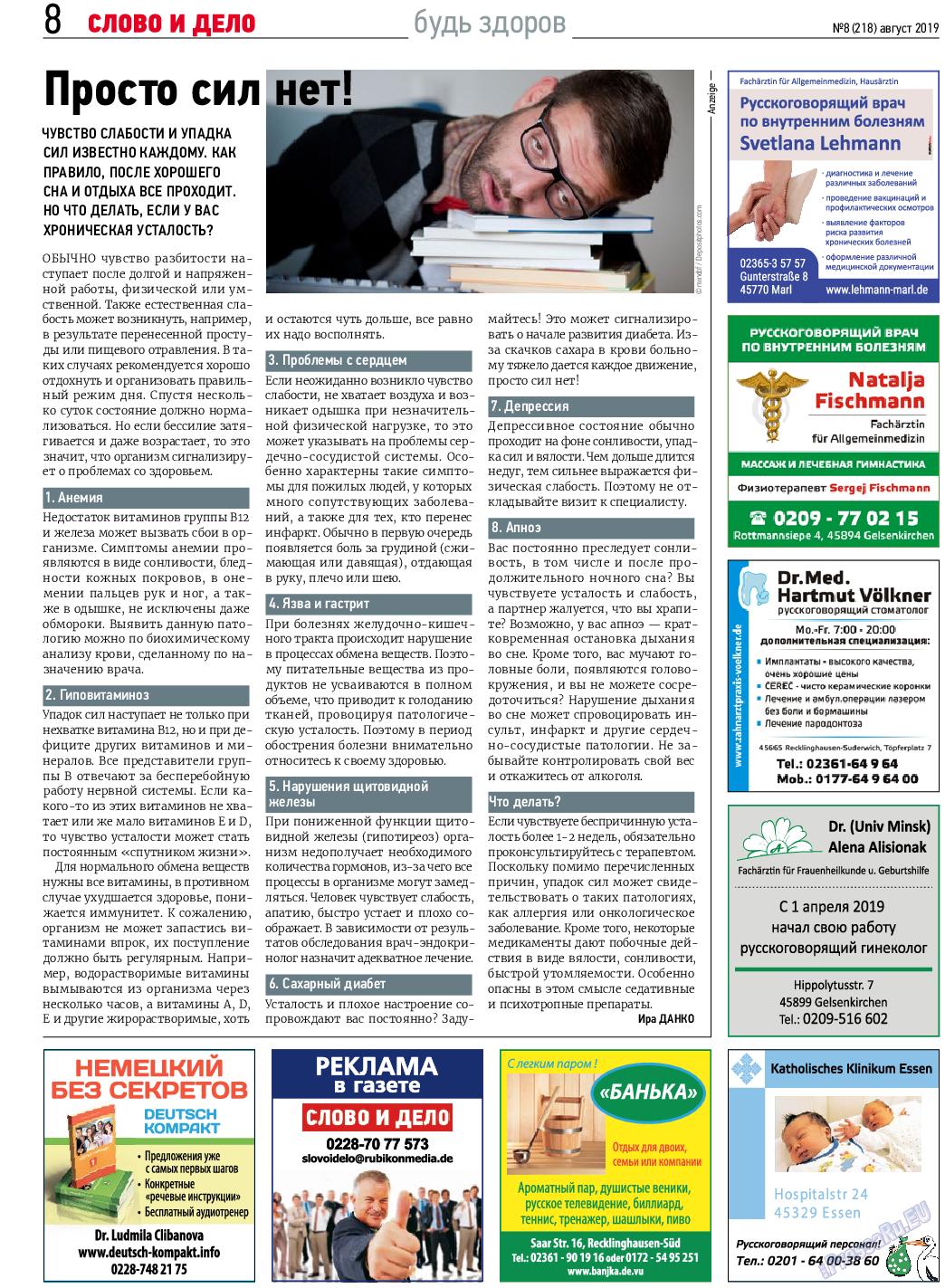 Слово и дело (газета). 2019 год, номер 8, стр. 8