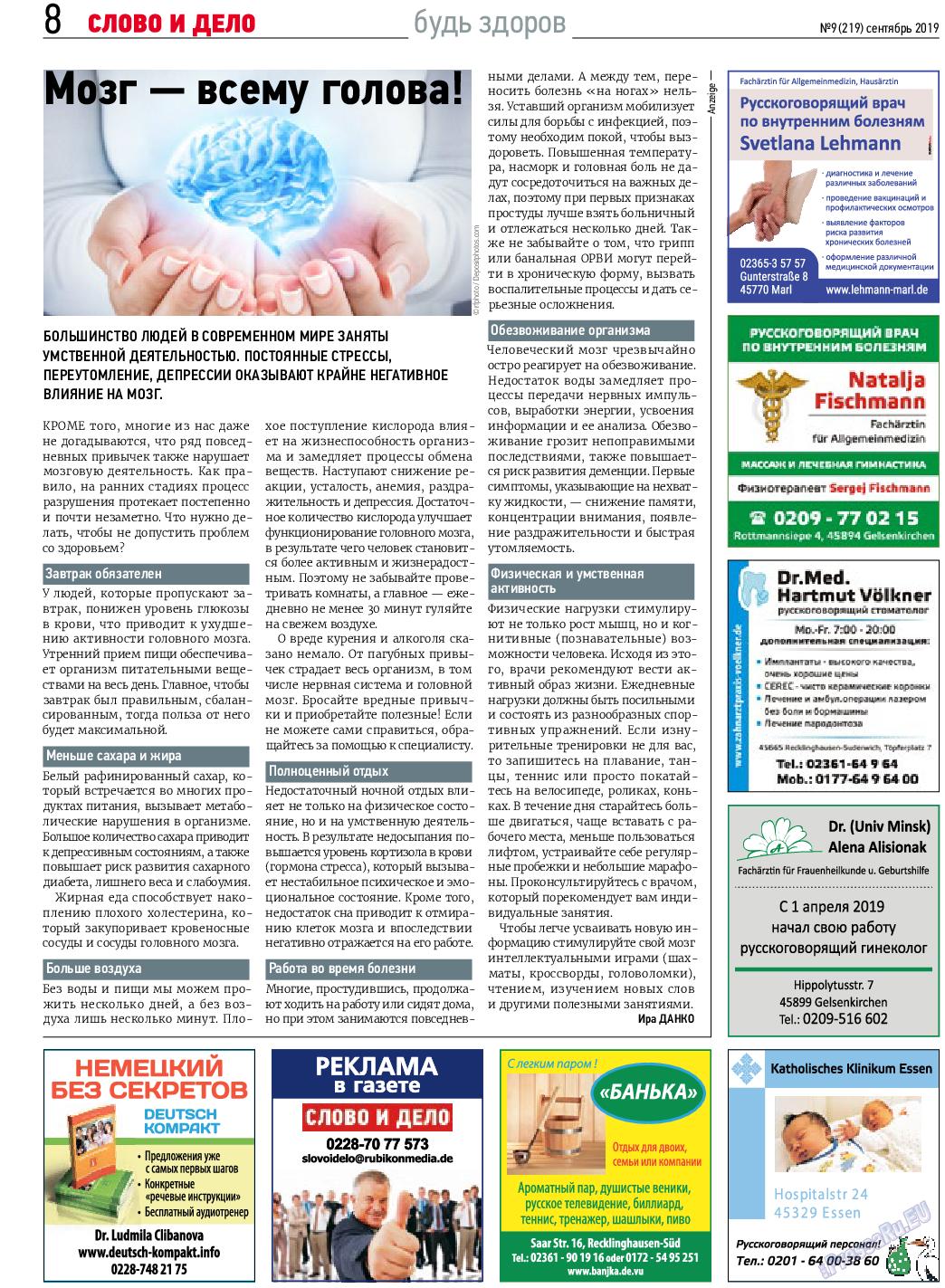 Слово и дело (газета). 2019 год, номер 9, стр. 8