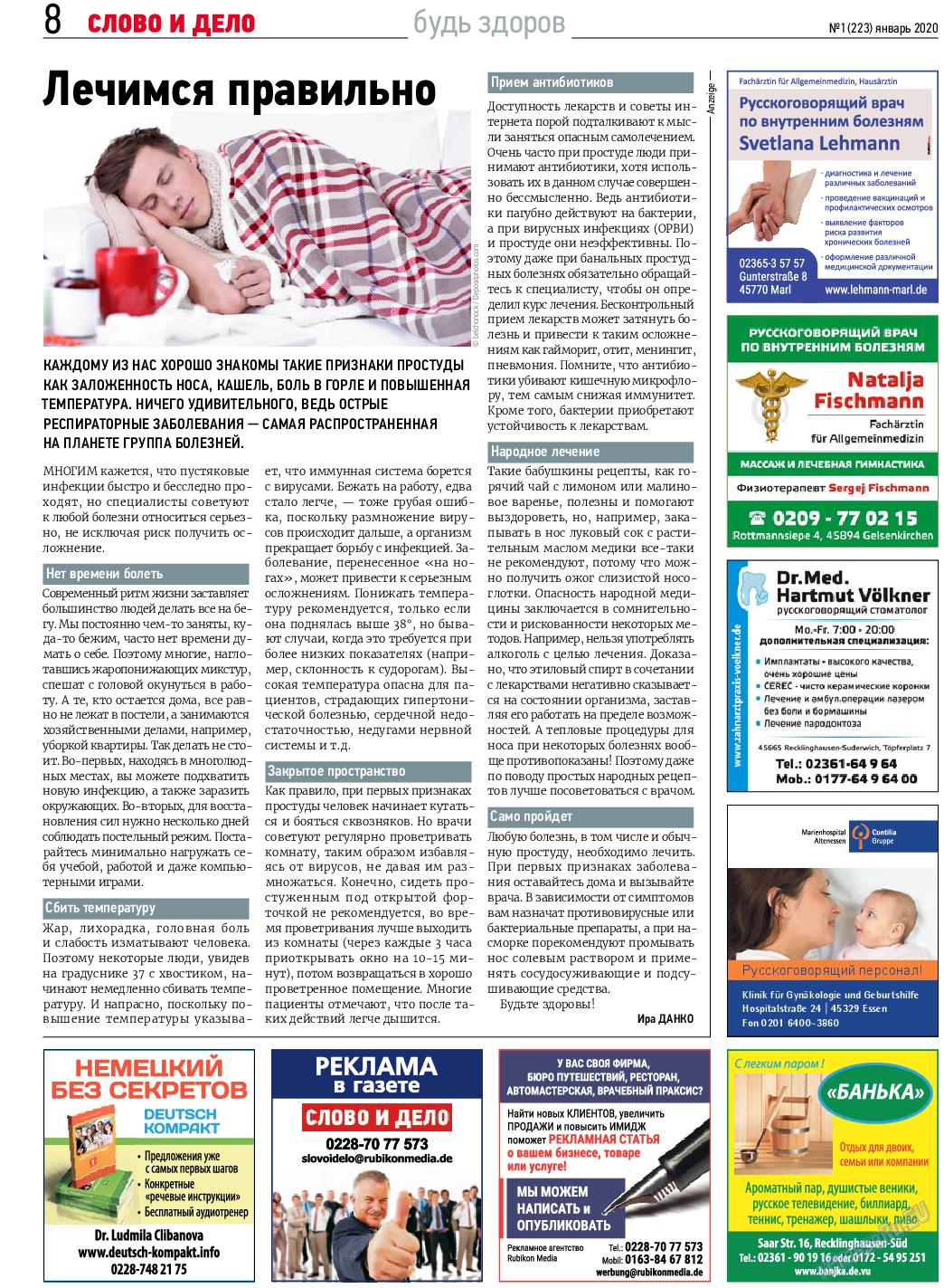 Слово и дело (газета). 2020 год, номер 1, стр. 8